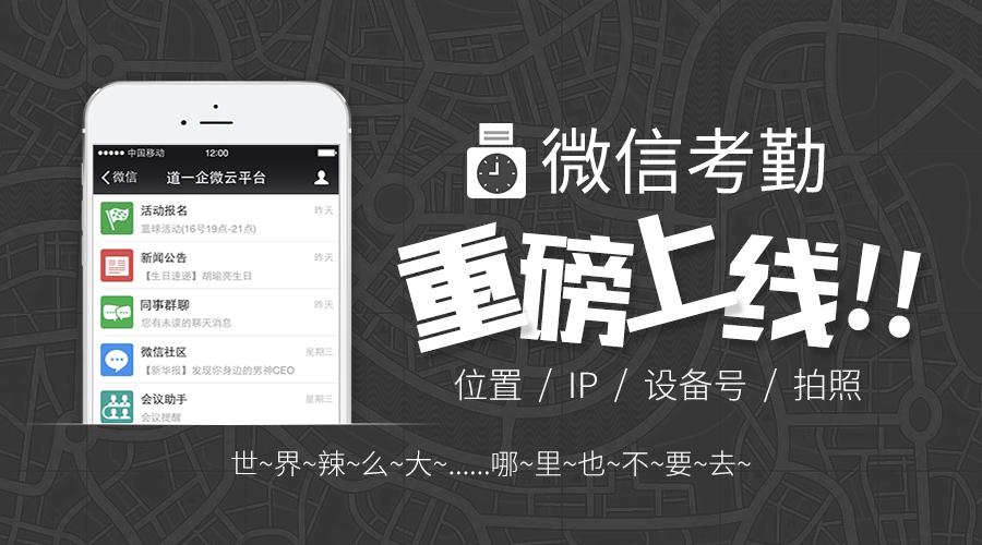 微云_微信企业号企微云平台版本4.0.0更新公告