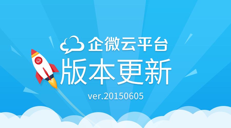 微云_微信企业号企微云平台版本4.0.4更新公告